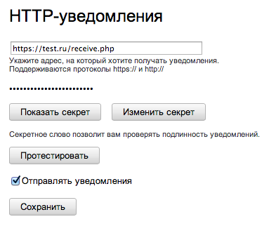 кнопка яндекс деньги для сайта: