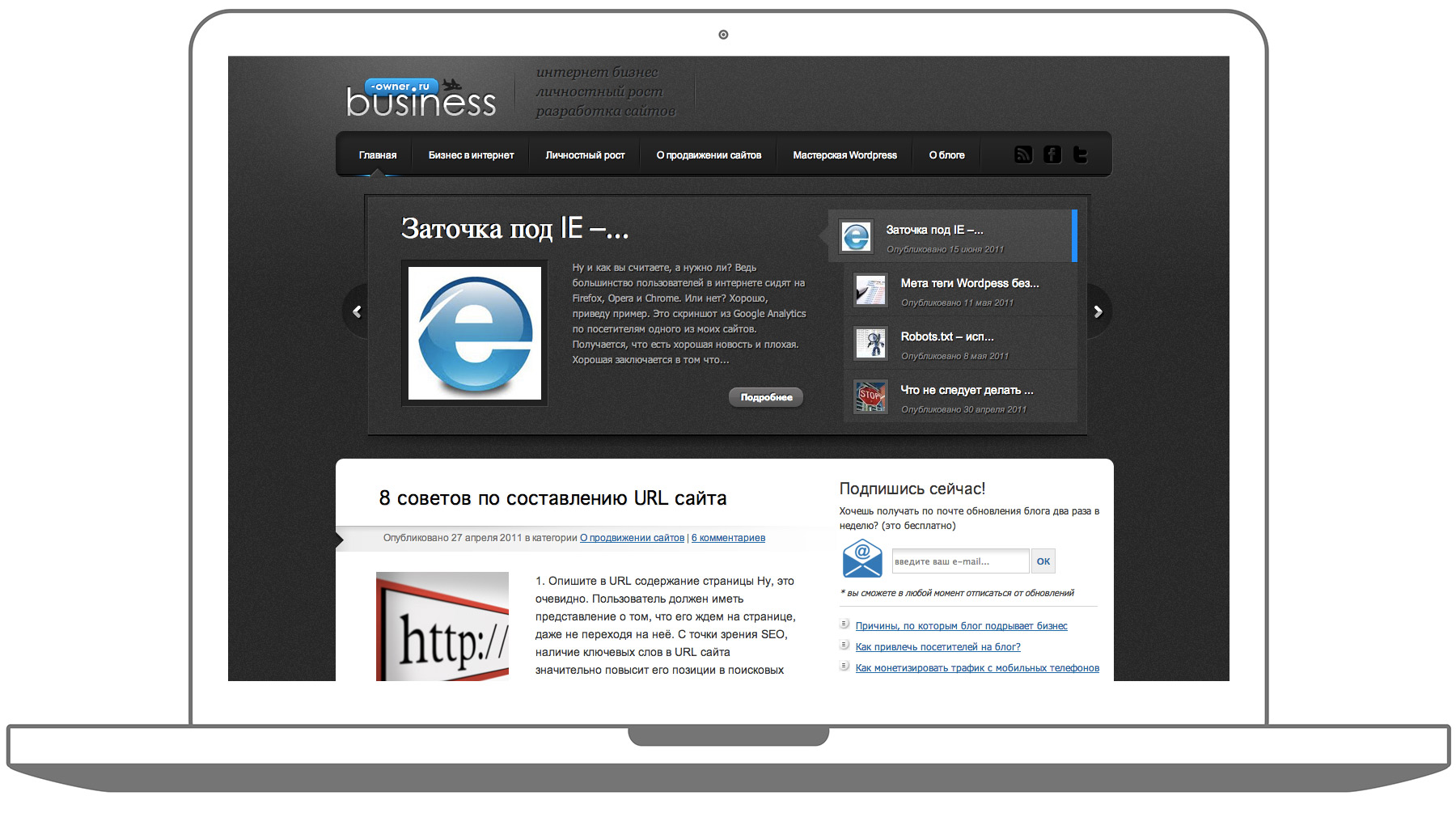 Главная страница сайта business-owner.ru