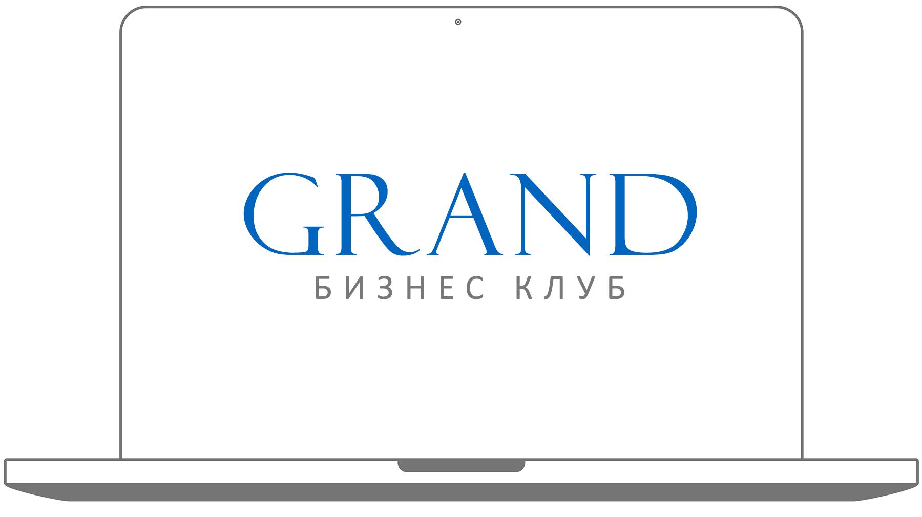 Логотип бизнес клуба GRAND.