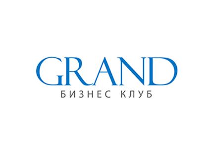 Бизнес клуб GRAND