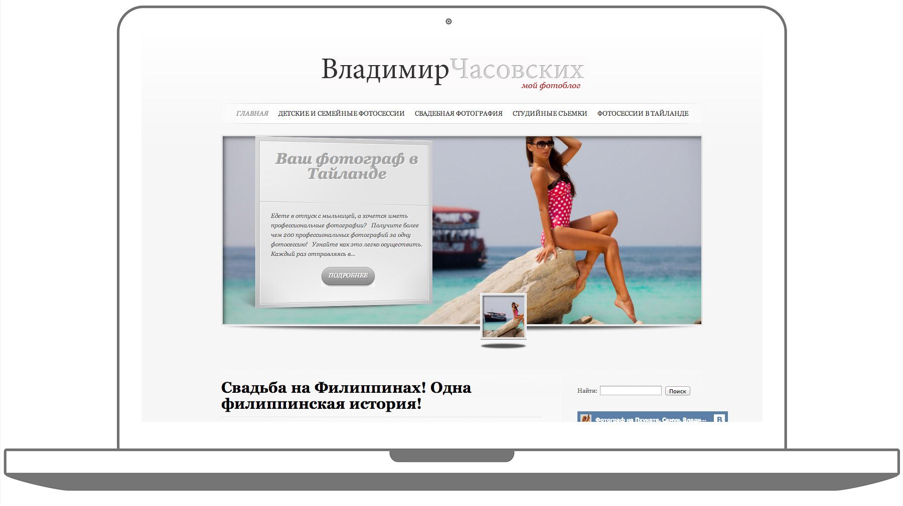 Владимир Часовских, главная страница