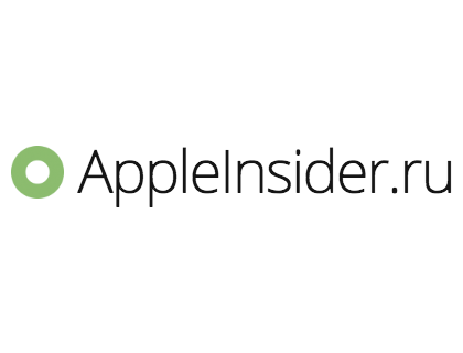 Высокопосещаемый AppleInsider.ru
