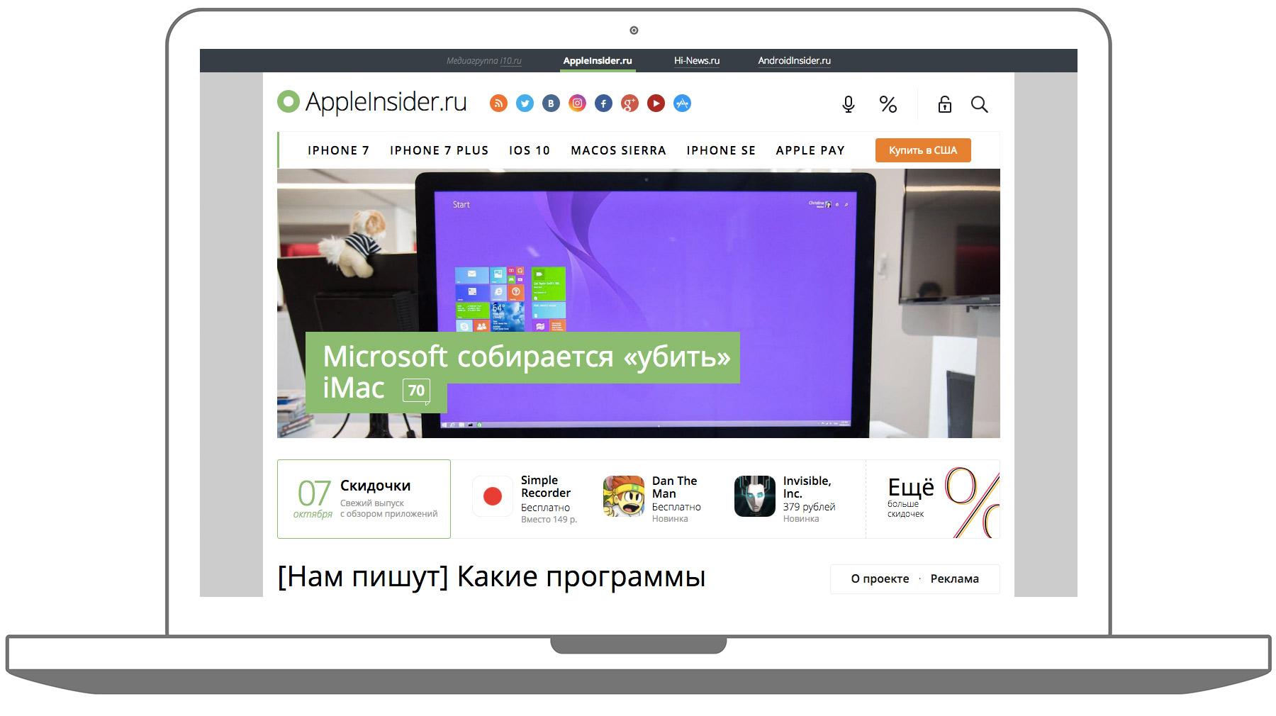 AppleInsider новый дизайн десктопная версия