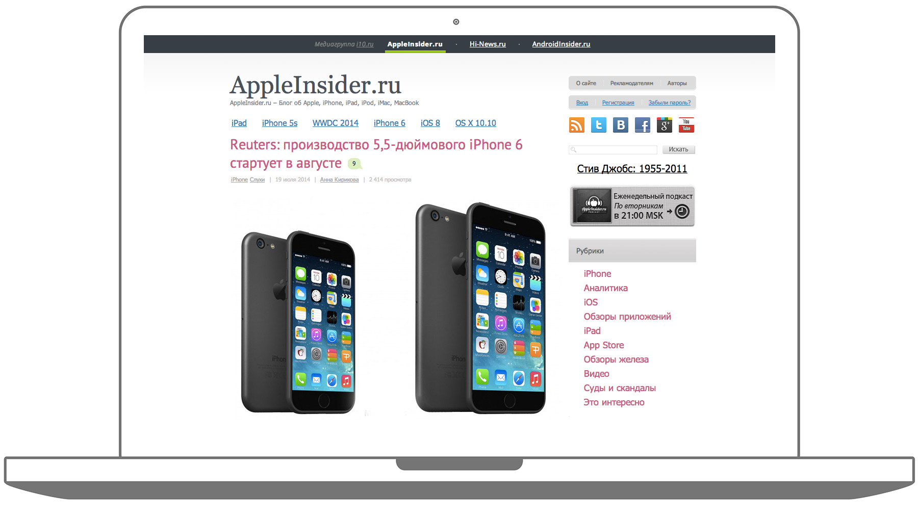 Портал AppleInsider.ru