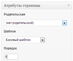 указываем порядковый номер в метабоксе атрибутов страницы