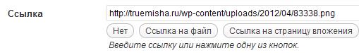 удаление ссылок на изображения в постах, WordPress