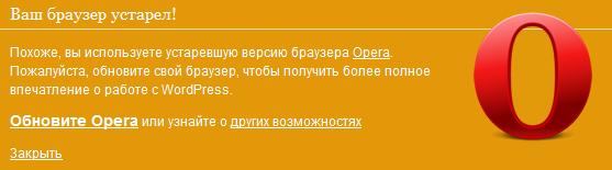 браузер Opera устарел