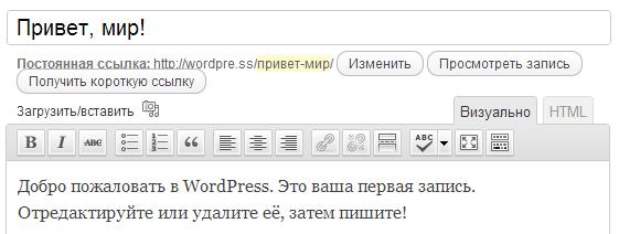 активная вкладка визуального редактора в WordPress