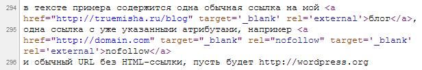 результат выполнения функции popuplinks