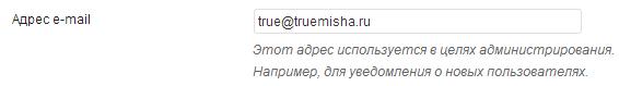 настройка admin_email