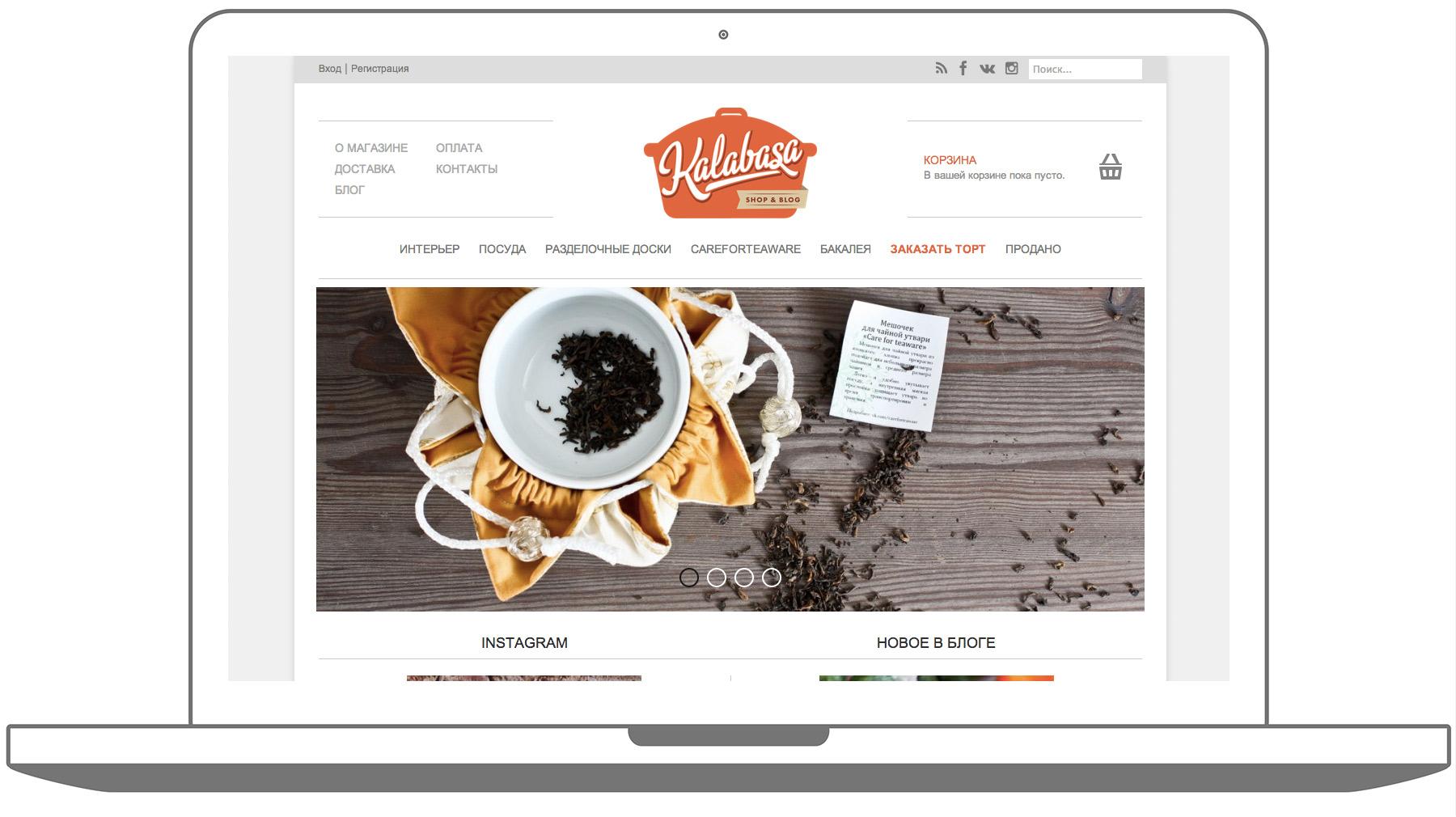 главная страница интернет-магазина Kalabasa