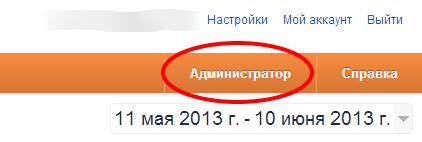 вкладка администратор в Google Analytics
