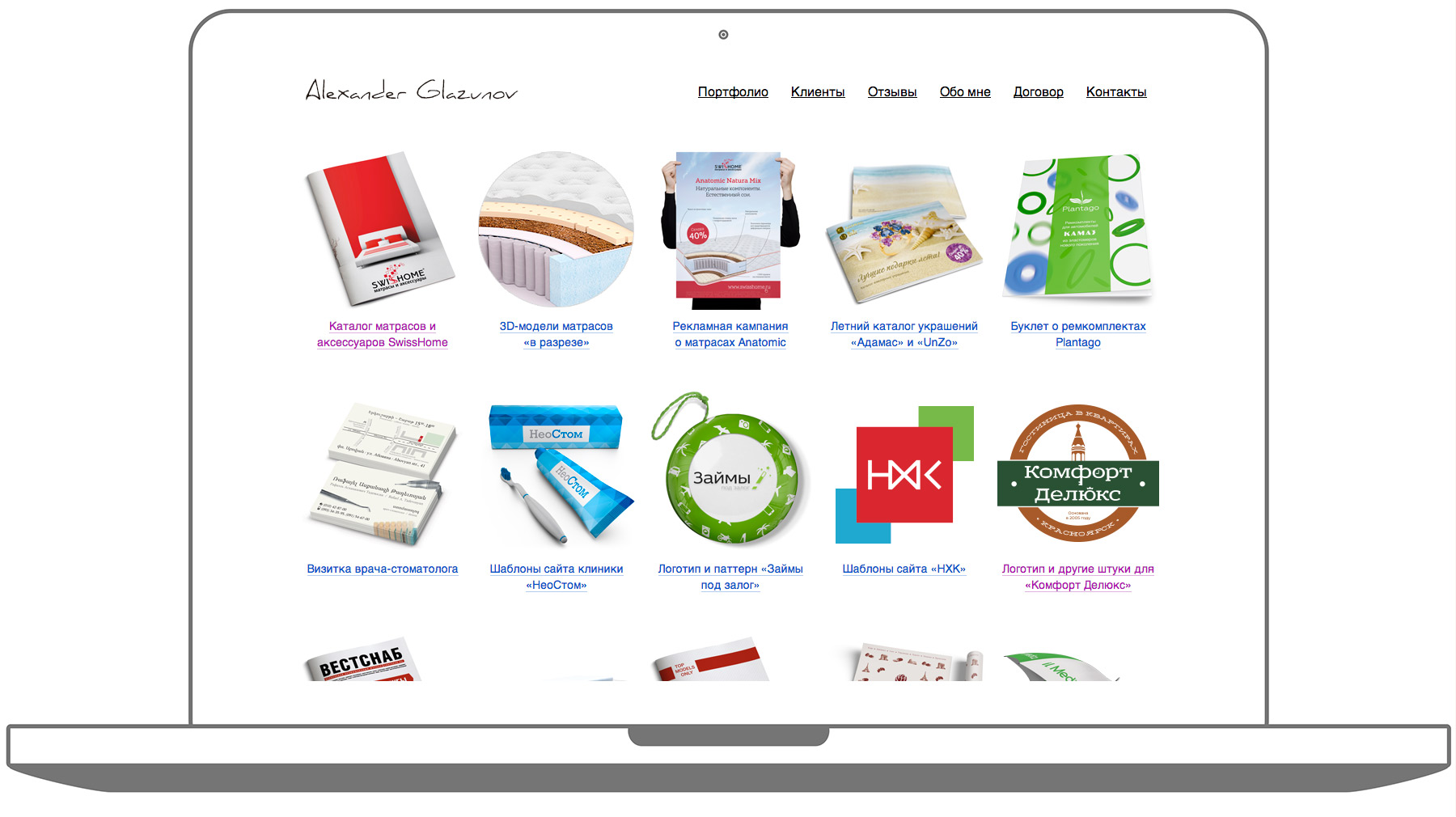 Гланая страница сайта дизайнера Александра Глазунова