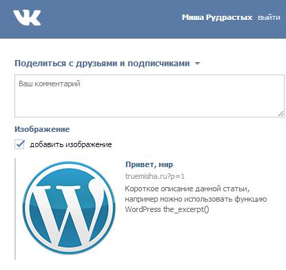 Сохранить в Вконтакте