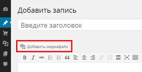 кнопка добавления медиафайлов