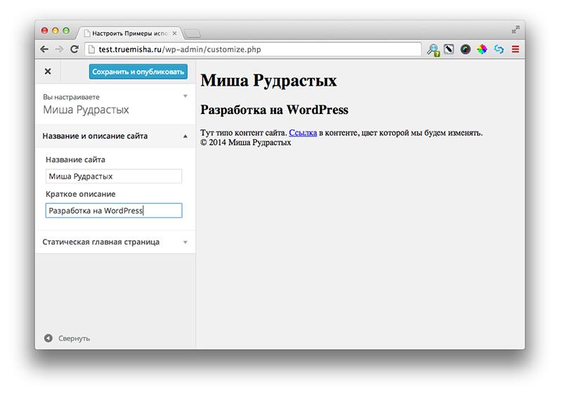 Редактируем название и описание сайта при помощи Theme Customizer