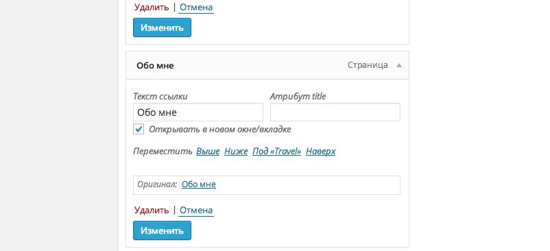 Как сохранять элементы меню по отдельности в WordPress