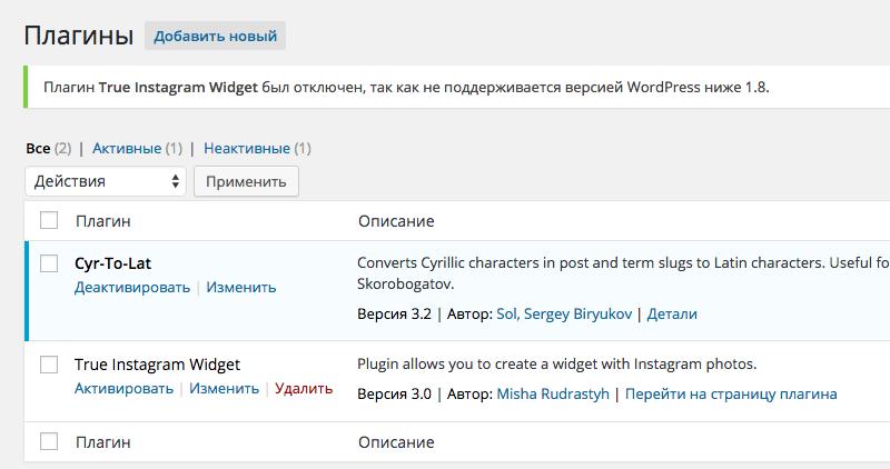 Автоматическое отключение плагина в случае неподдерживаемости версии WordPress