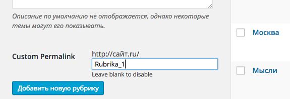 Произвольный URL рубрики при помощи плагина Custom Permalinks