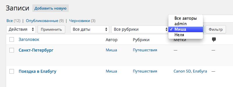 Фильтр постов в админке по авторам.