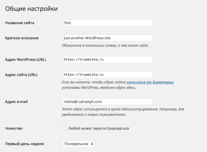 Общие настройки в админке WordPress