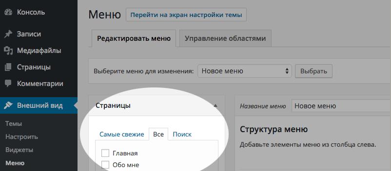 Страницы для добавления в меню WordPress