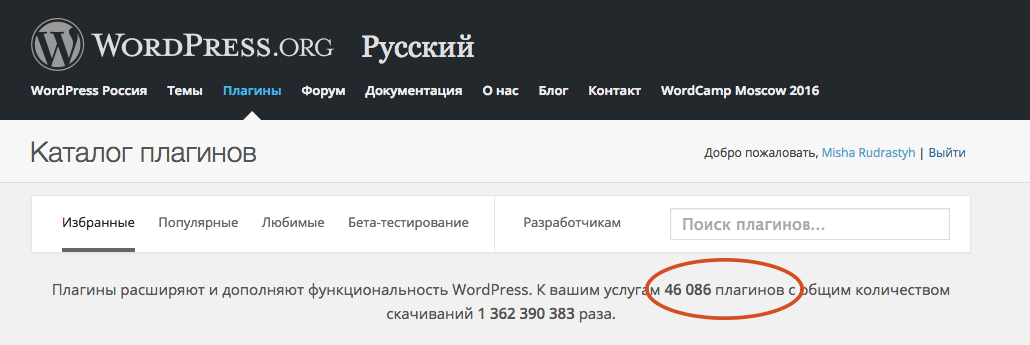 плагины WordPress в официальной директории